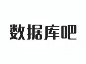 阿里云ADB一键构建企业数据仓库