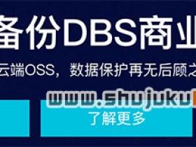 阿里云数据库备份DBS优惠年付6.8折