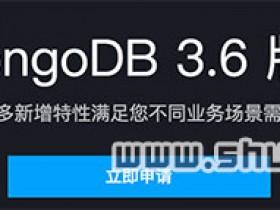 腾讯云MongoDB云数据库3.6版本强势来袭