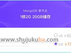 阿里云MongoDB云数据库5折优惠价格179元3个月