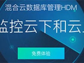 阿里云混合云数据库管理 HDM 公测中