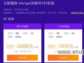 阿里云MongoDB云数据库版5折优惠