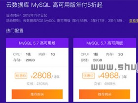 阿里云MySQL云数据库高可用版年付5折优惠
