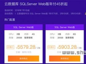 阿里云SQLServer云数据库Web版4.5折优惠