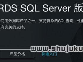 阿里云SQL Server云数据库