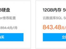 腾讯云SQL Server数据库3.3折优惠最低141元/月
