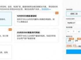 腾讯云MySQL数据库新用户优惠活动1元体验