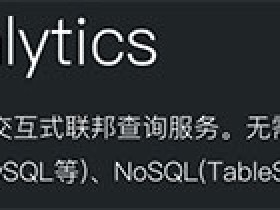 阿里云Data Lake Analytics详解