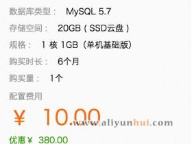 阿里云MySQL数据库基础版1核1G 20GB存储10元优惠价