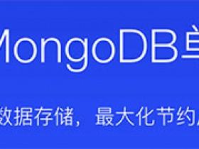 阿里云MongoDB数据库单节点性价比高适合测试等非核心数据存储