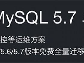 阿里云MySQL 5.7云数据库单机版全面降价最低65元/月起