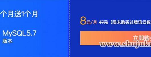 腾讯云MySQL数据库拼团优惠8元/月一年只要72元