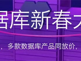 2019阿里云云数据库新春大礼包优惠特惠