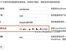 阿里云RDS数据库主机地址填什么?