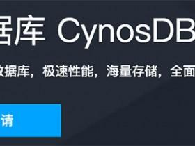 腾讯云CynosDB云数据库优势特性及应用场景详解