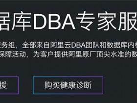 阿里云数据库DBA专家服务详解