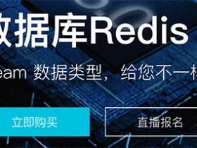 阿里云Redis 5.0云数据库支持全新Stream数据类型