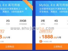 阿里云MySQL云数据库2折优惠活动
