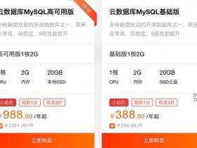 阿里云数据库MySQL高可用双十二优惠188元一年起