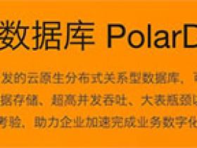 阿里云PolarDB-X云原生分布式关系型数据库