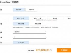 阿里云数据库OceanBase收费标准价格表