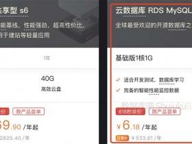 阿里云618数据库MySQL基础版1核1G优惠价6.18元一年