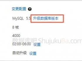 阿里云MySQL云数据库版本可以更改吗?