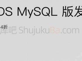 阿里云RDS MySQL数据库节省计划详细说明