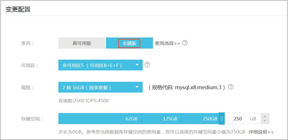 阿里云MySQL高可用版与金融版间的切换