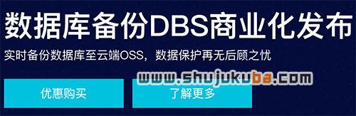 阿里云数据库备份DBS商业化发布