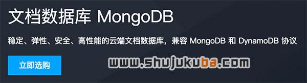 腾讯云MongoDB文档数据库