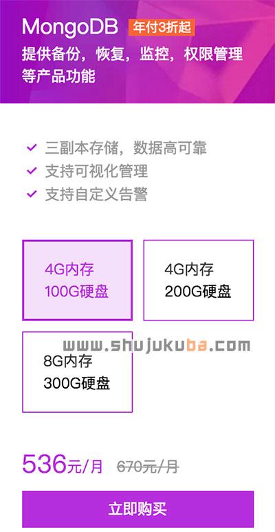 腾讯云MongoDB云数据库536元/月 年付3折优惠