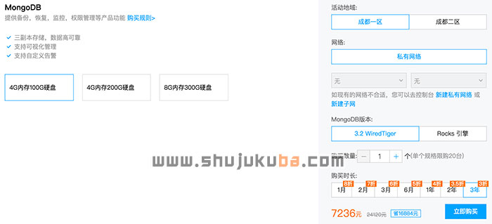 腾讯云MongoDB云数据库4G内存100G硬盘优惠3年7236元