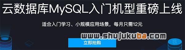 腾讯云MySQL云数据库入门机型每月只需12元