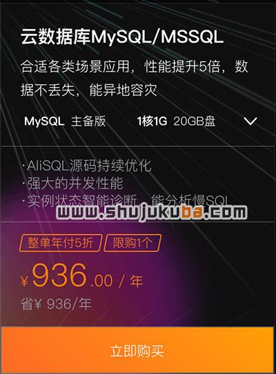 阿里云MySQL/MSSQL云数据库936.00元/年优惠价格