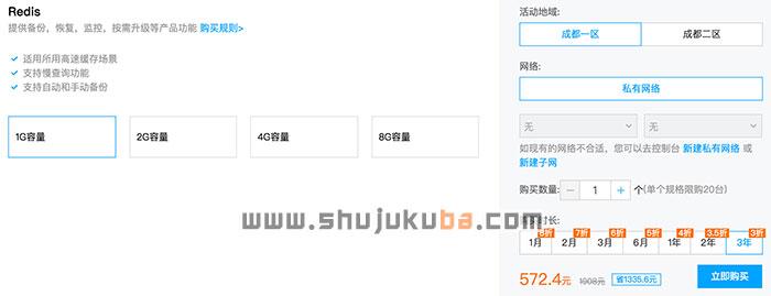 腾讯云Redis云数据库优惠3年572.4元