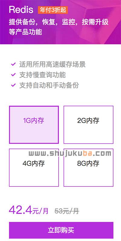腾讯云Redis云数据库42.4元/月 年付3折优惠