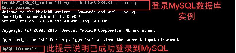 腾讯云Linux服务器内网连接MySQL云数据库的方法