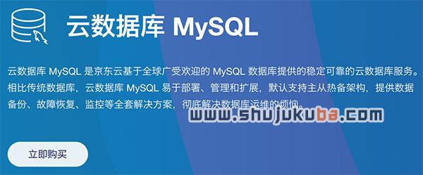 京东云MySQL云数据库详解