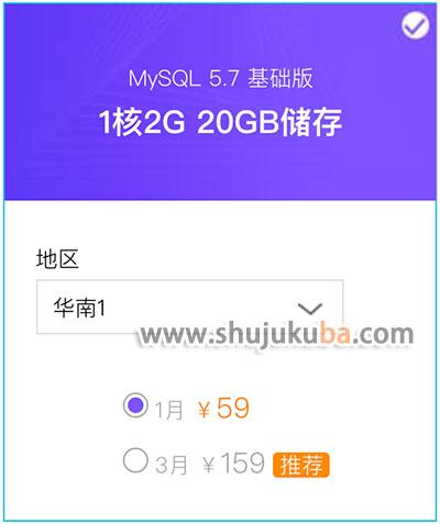 阿里云MySQL数据库1核2G优惠3个月仅需159元