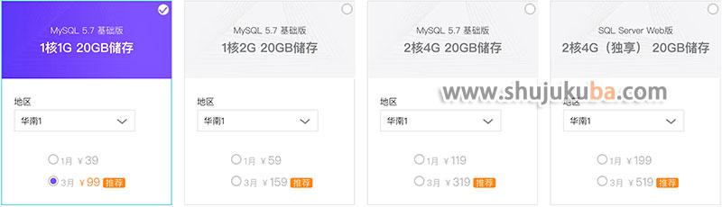 阿里云MySQL数据库4折优惠价39元/月