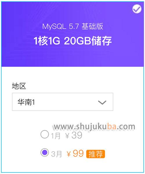 阿里云MySQL数据库优惠3个月仅需99元
