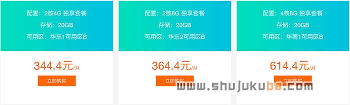 阿里云SQL Server Web版微软正版授权344.4元起