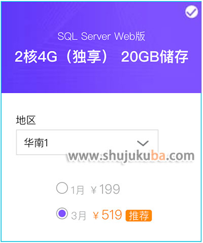 阿里云SQL Server Web版数据库优惠价519元3个月