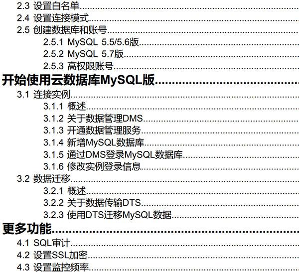 阿里云MySQL版云数据库帮助文档下载