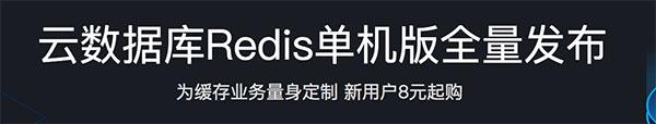 腾讯云Redis云数据库单机版发布新用户8元起购