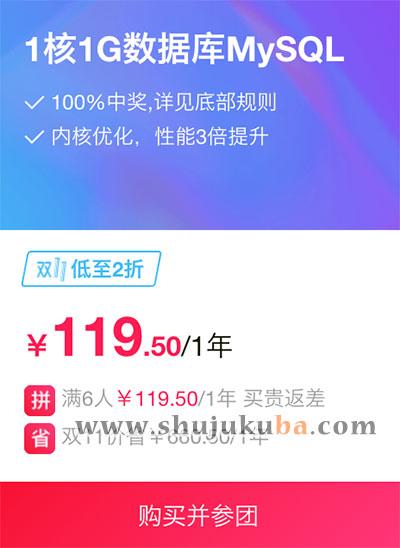 阿里云双十一1核1G数据库MySQL优惠价119元/1年