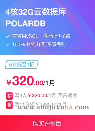 阿里云POLARDB云数据库4核32G优惠价320元/月