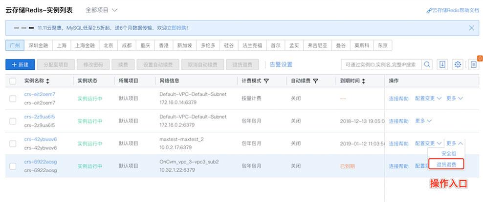 腾讯云Redis云数据库包年包月支持控制台自助退货退费