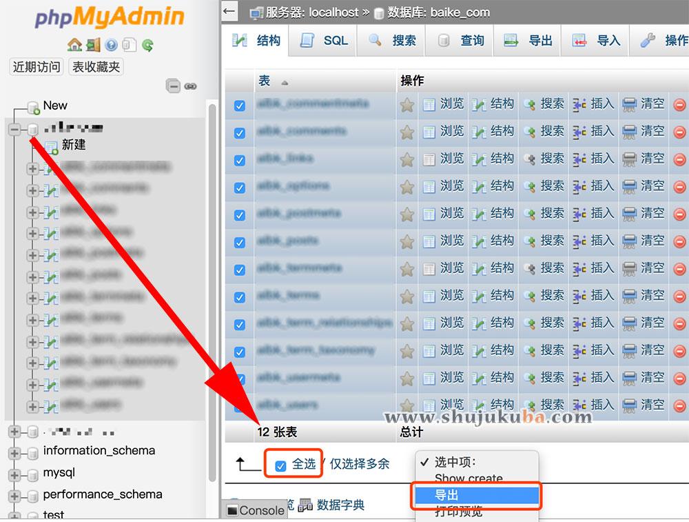 phpMyAdmin数据库备份MySQL数据库的方法